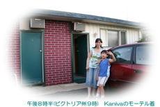 Kaniva_1_2