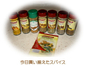 Spices_3